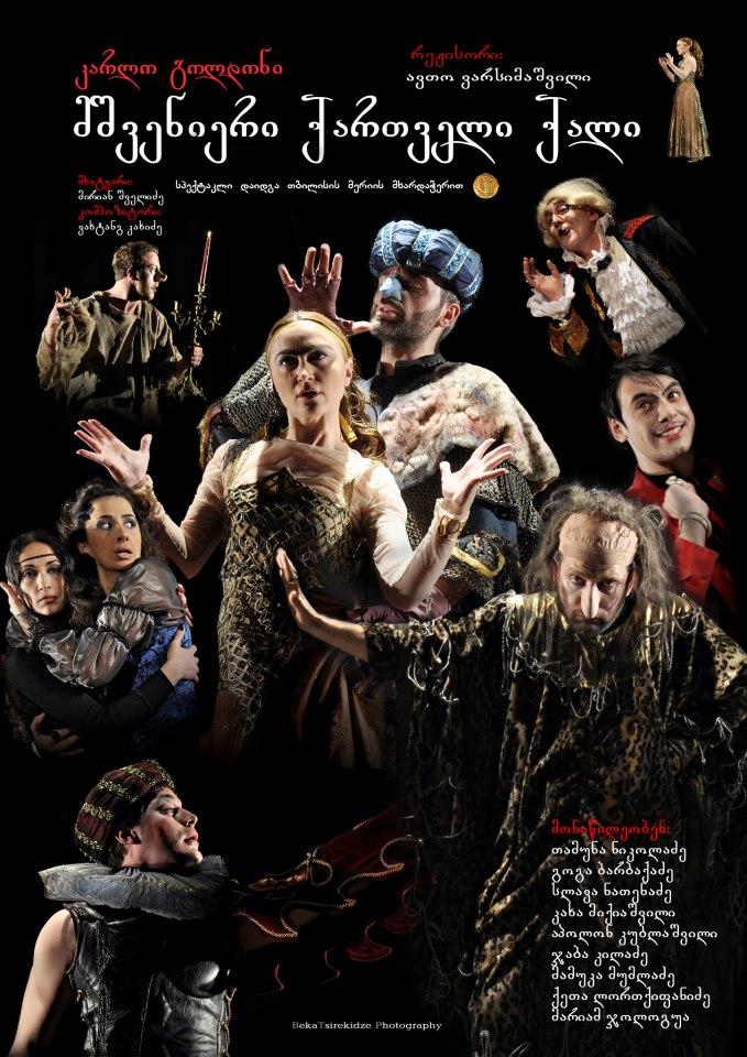 Tavisufali Teatrin Kaunis georgialainen nainen on lähes tyylipuhdas commedia dell'arte. Näytelmän hahmoihin voi tutustua teatterin Facebook-sivuilla.
